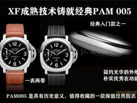 XF厂复刻沛纳海pam005腕表评测