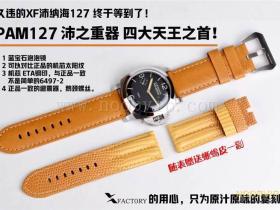 XF厂复刻沛纳海pam127万沛之王腕表评测