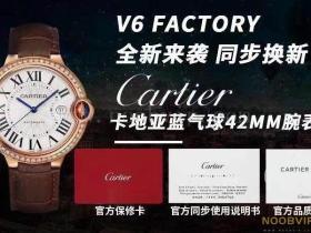 V6厂卡地亚蓝气球2020版42mm玫瑰金腕表评测