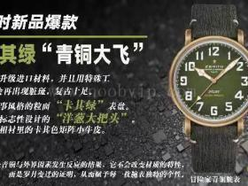 XF厂复刻真力时青铜大飞卡其绿腕表评测45mm飞行员系列