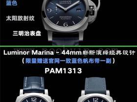 VS厂沛纳海pam1313腕表详细评测