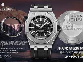 JF厂AP爱彼15710 V10版皇家橡树系列腕表评测