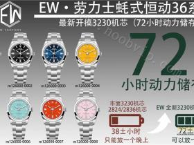 EW厂劳力士新款蚝式恒动36mm腕表对比正品评测