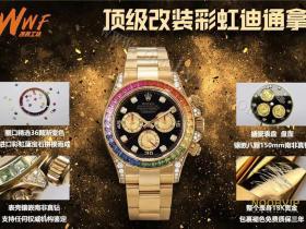 WWF厂劳力士彩虹迪通拿腕表评测