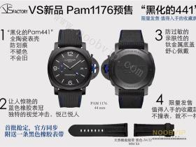 VS厂沛纳海pam1176