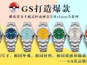 EW厂和GS厂新款劳力士蚝式恒动41mm腕表那个好