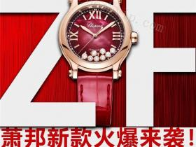 ZF厂萧邦快乐钻石中国红腕表评测Chopard Be Happy