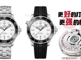 OR厂欧米茄海马300m熊猫盘腕表评测