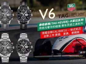 V6厂泰格豪雅卡莱拉赛车计时码表评测