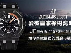 JF厂爱彼皇家橡树V8版15707黑陶瓷腕表做工怎么样