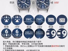 HRF厂万国马克十八腕表对比正品评测
