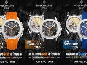 OM厂百达翡丽手雷5968A计时腕表详细评测