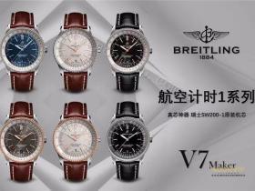 V7厂百年灵航空计时1系列41mm腕表对比正品评测