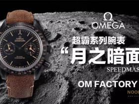 OM厂欧米茄超霸月之暗面陶瓷腕表真假对比详细评测