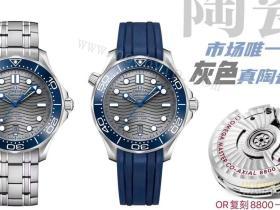 OR厂欧米茄新海马300M陶瓷灰盘腕表做工怎么样
