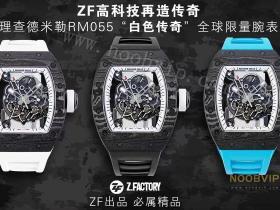 ZF厂理查德米勒RM055白色传奇碳纤维限量款复刻表评测