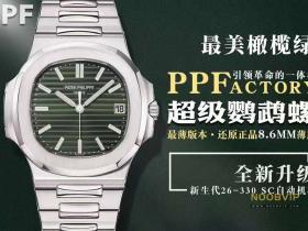 PPF厂百达翡丽橄榄绿鹦鹉螺5711复刻表评测