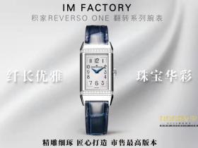 IM厂积家Jaeger LeCoultre翻转系列女士腕表对比正品评测