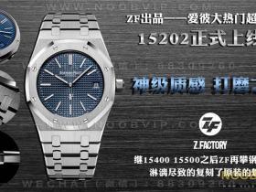 ZF厂爱彼15202顶级复刻手表对比XF厂怎么样