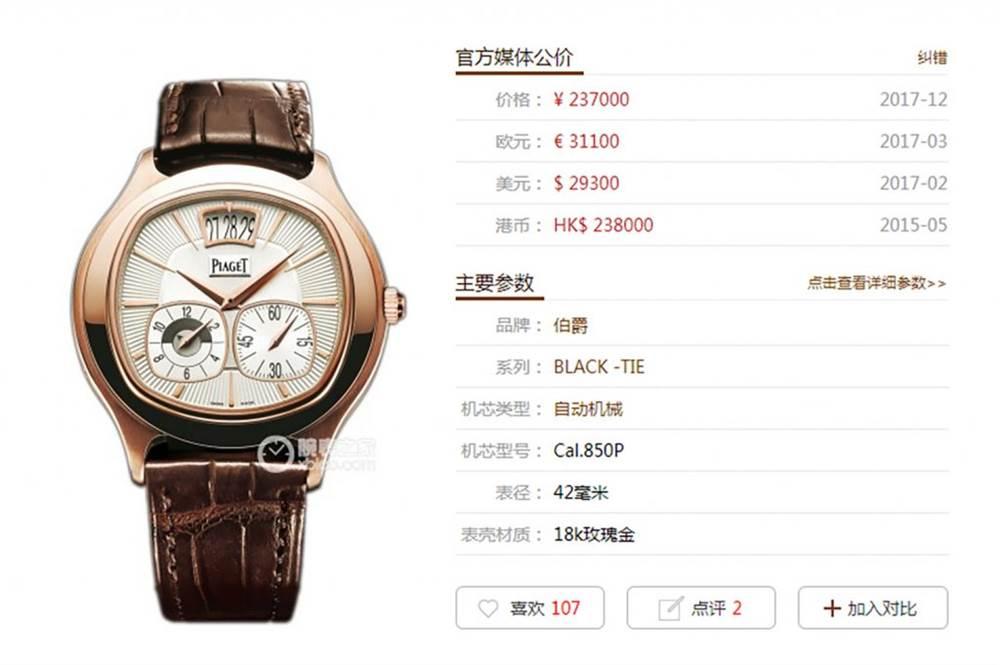 TW厂伯爵BLACK -TIE系列G0A32017腕表怎么样 第1张