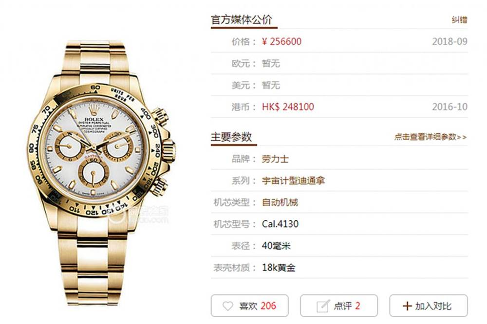 JH厂迪通拿116508金色版评测 第1张