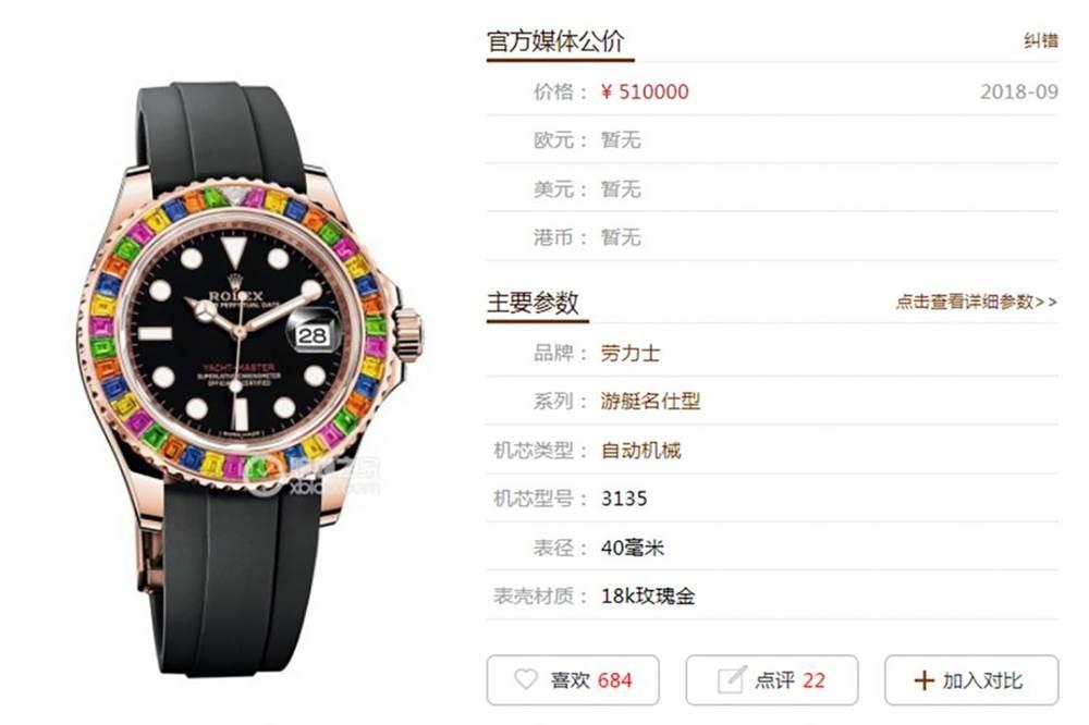 N厂劳力士 「糖豆」游艇名仕型系列116695SATS腕表