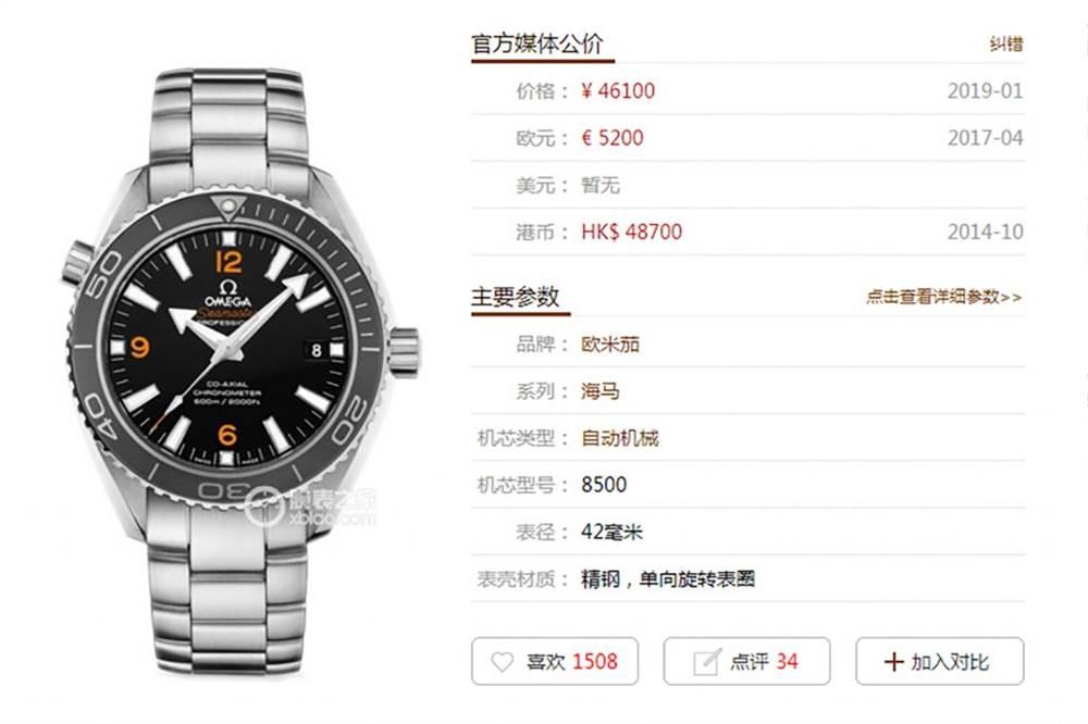 MKS欧米茄海马系列232.30.42.21.01.003腕表做工如何 第1张
