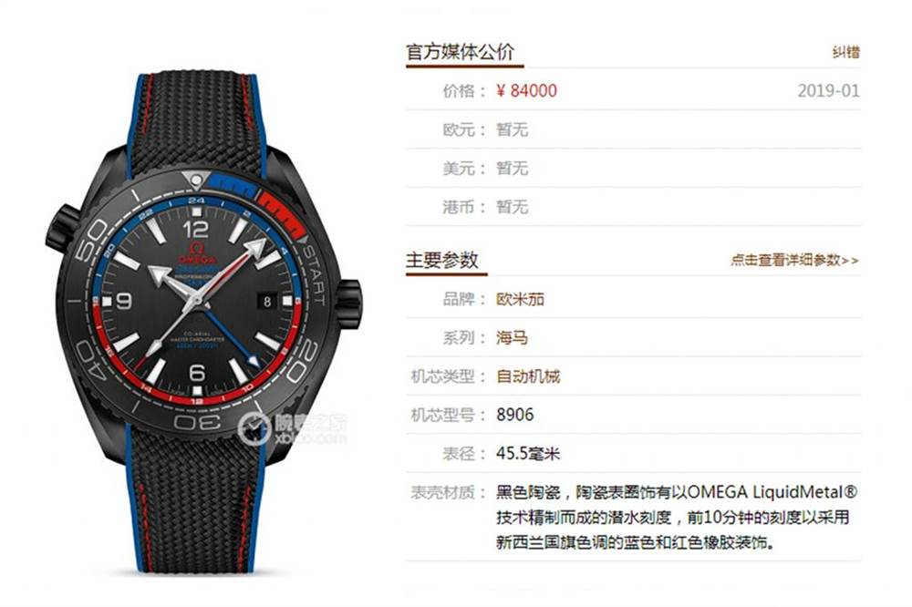 VS复刻欧米茄海马系列腕表采用新西兰国旗色调的蓝色和红色装饰 第1张