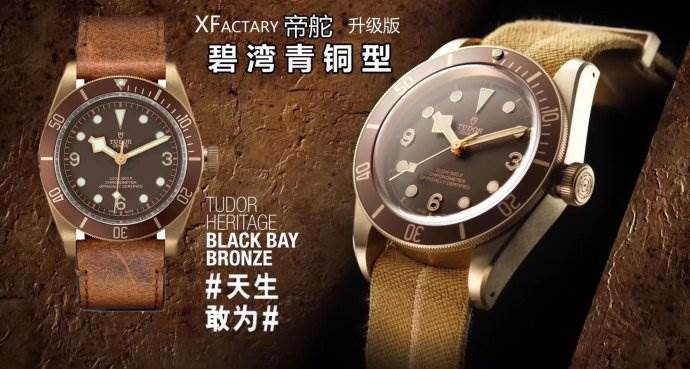 XF厂帝舵黄铜花评测-碧湾系列M79250BM-0001腕表 第4张
