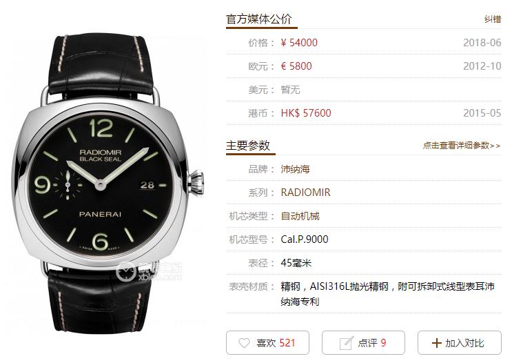 VS沛纳海PAM388腕表-完美登场经典的洋葱头回归 第1张