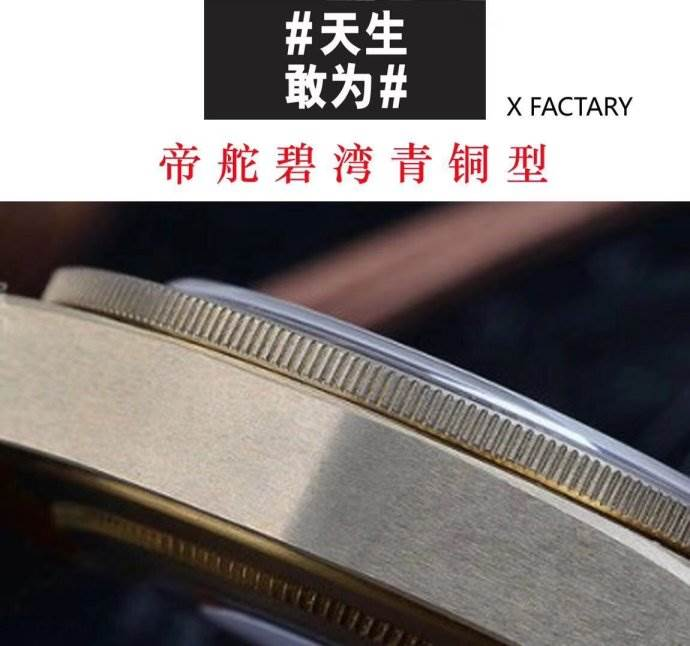 XF厂帝舵黄铜花评测-碧湾系列M79250BM-0001腕表