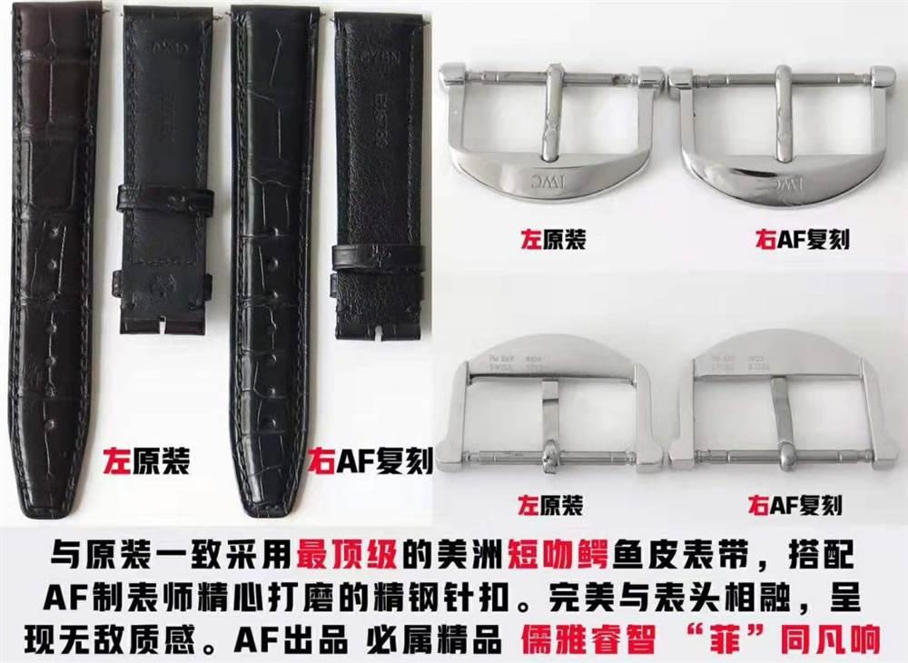 AF万国柏涛菲诺IW356502腕表真假对比评测