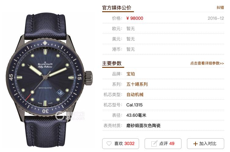 GF厂新款宝珀五十寻陶瓷首发评测「5000-0240-O52A」 第1张