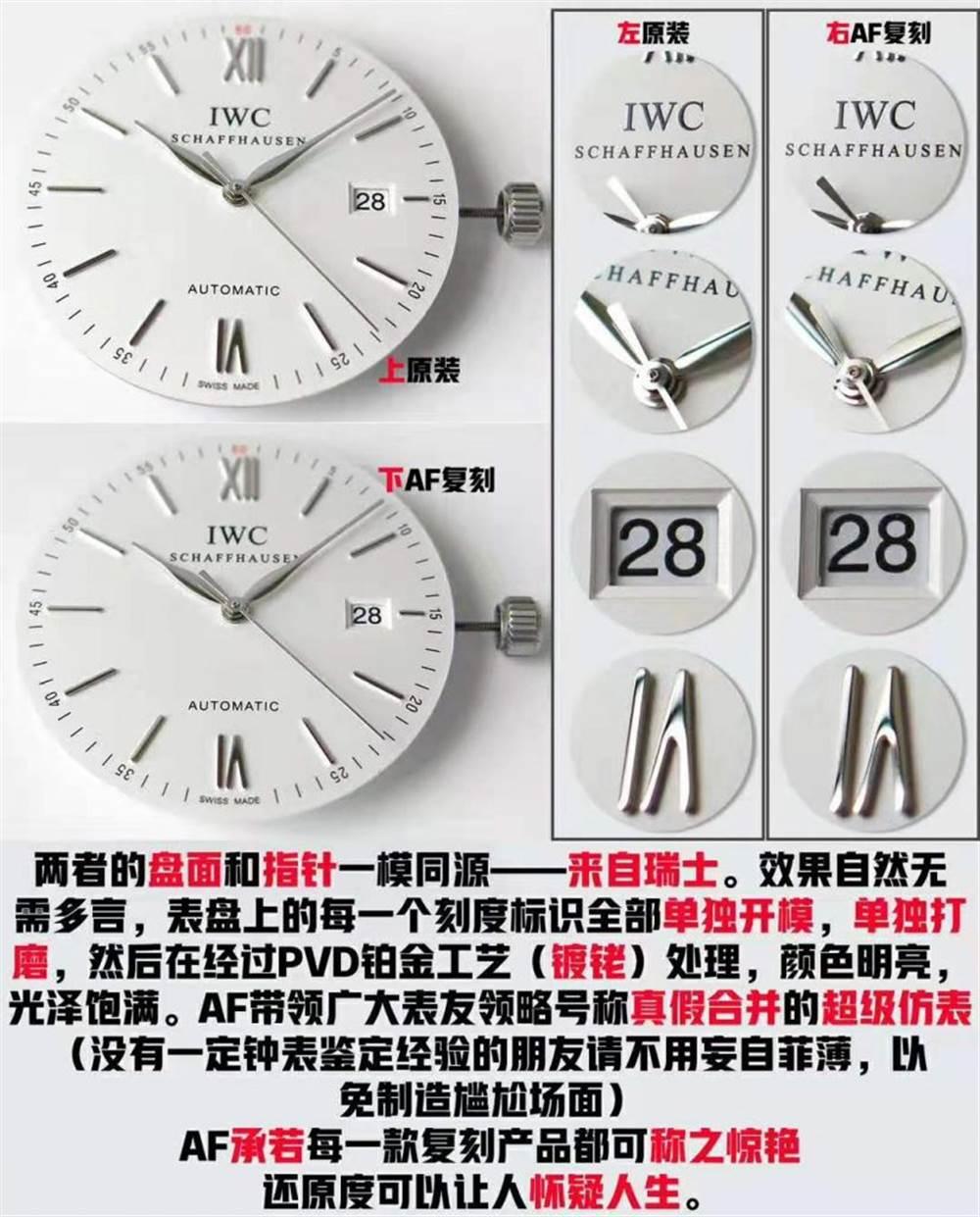 AF万国表柏涛菲诺IW356501真假对比评测 第5张