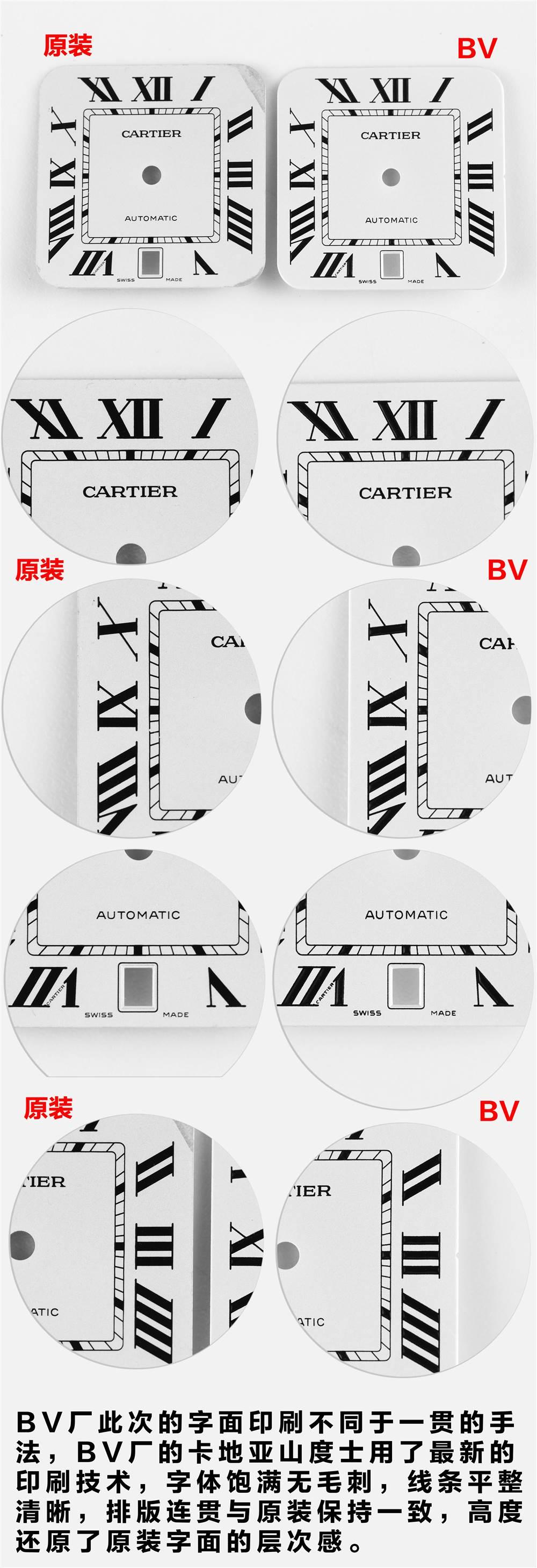 BV厂卡地亚山度士VS正品卡地亚山度士-「真假对比评测」 第2张