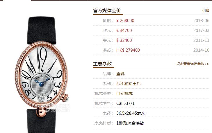 ZF厂宝玑那不勒斯王后系列8918BR腕表首发-ZF厂2019最强女表 第1张