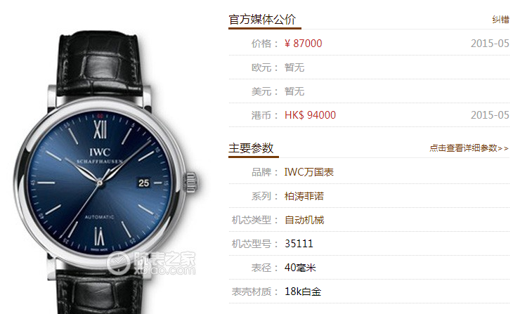 AF厂万国柏涛菲诺系列IW356512腕表首发-AF厂万国蓝面限量款