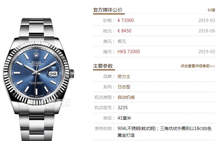 AR厂劳力士日志型系列126334腕表-904L钢 第1张