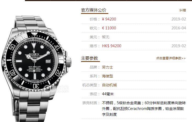 AR厂劳力士海使型系列116660黑鬼王腕表首发详解