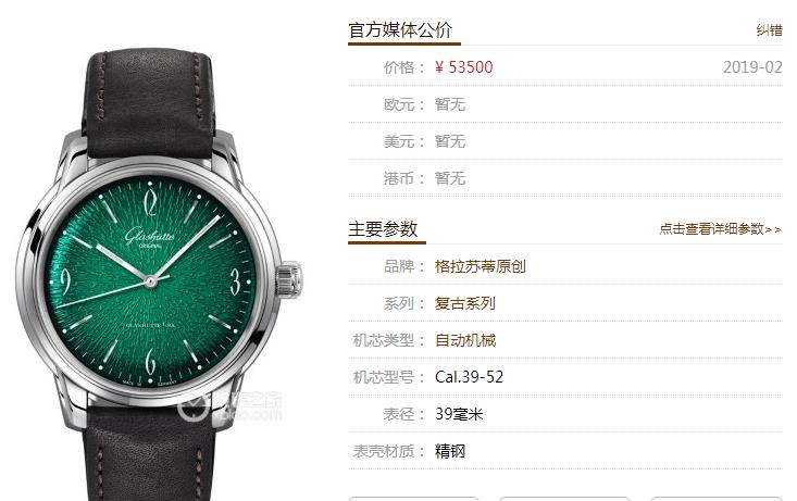 YL厂格拉苏蒂原创复古系列绿盘腕表首发详解 第1张