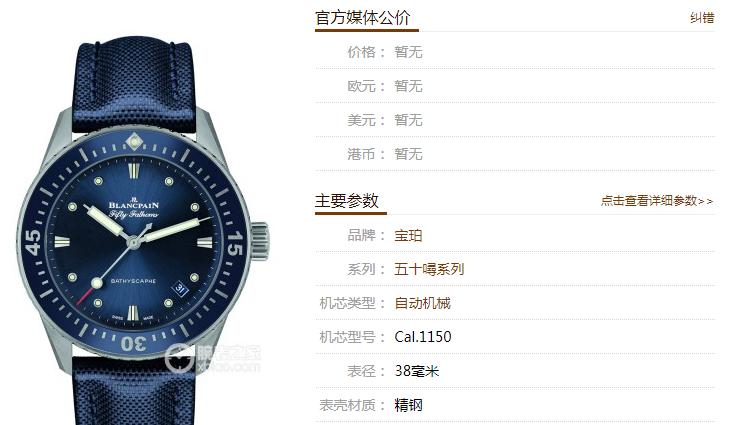 GF厂宝珀五十噚系列5100深潜器腕表首发详解-GF新品上市 第1张