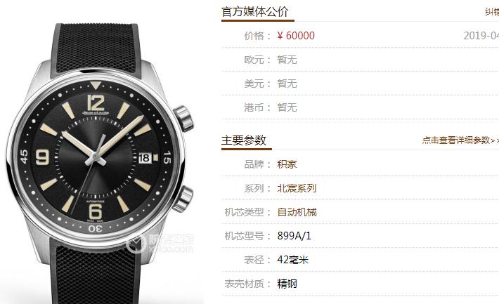 ZF厂积家北宸系列9068670日历型腕表首发详解 第1张