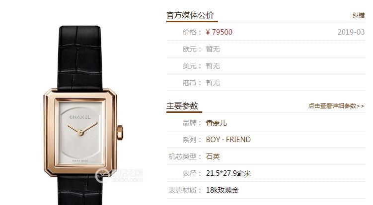 MMF厂香奈儿BOY · FRIEND系列H4886腕表首发详解 第2张