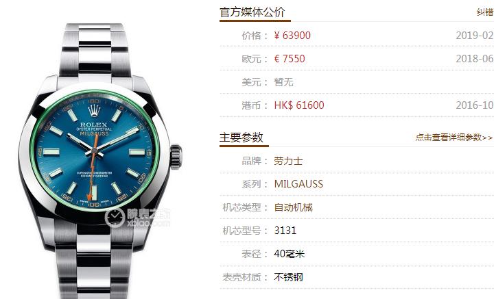 DJ厂劳力士MILGAUSS系列116400-GV-72400闪电针腕表首发详解 第1张