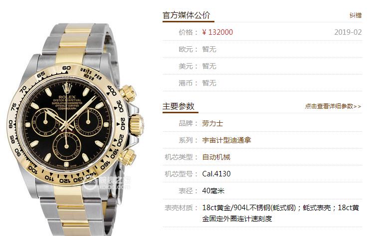 OM厂劳力士迪通拿116503间金黑盘腕表首发详解 第1张