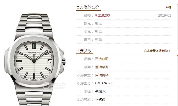 PPF厂百达翡丽超级鹦鹉螺5711/1A-011腕表首发详解