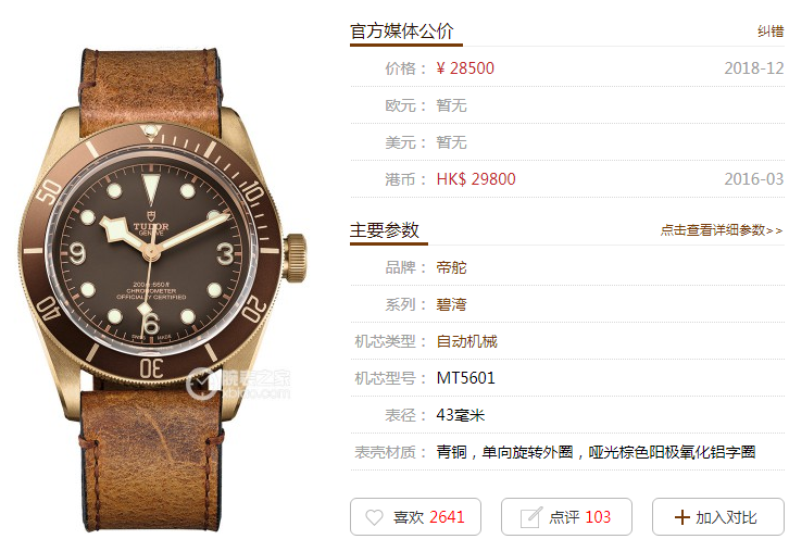 ZF厂帝舵碧湾系列m79250bm青铜腕表首发详解 第1张