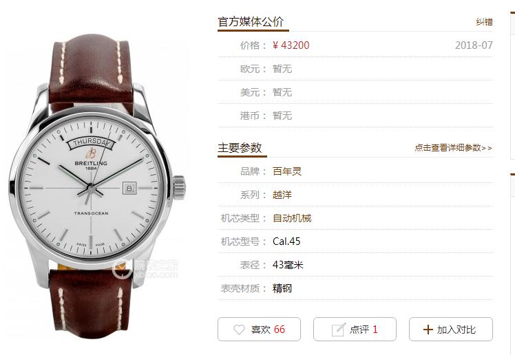ZF厂百年灵越洋系列A4531012|G751|437X|A20BA.1腕表首发详解 第1张