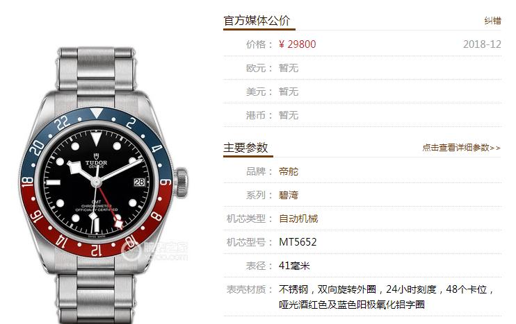 ZF厂帝舵碧湾系列M79830RB-0001红蓝圈腕表首发 第1张