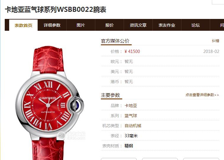 V6厂卡地亚蓝气球中国红系列WSBB0022腕表首发-V6厂最强中国红 第1张